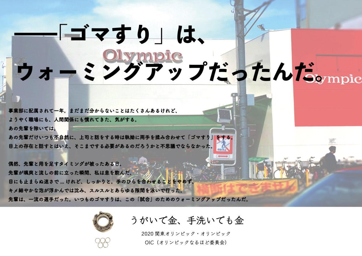 関東オリンピック・オリンピックの聖火をNichecraftが製作しました